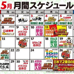 5/1(月)結果発表!次回告知!の画像