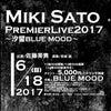 佐藤美貴プレミアムLIVE2017 〜汐留BLUE MOOD〜本日開催 2017年6月18日の画像