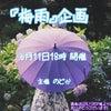 短篇クイズ小説「梅雨の終わりに遠出っ!」の画像