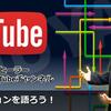 YouTubeチャンネル「ShuTube」を開設しました!の画像