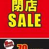 キングスロード大須店閉店のお知らせの画像