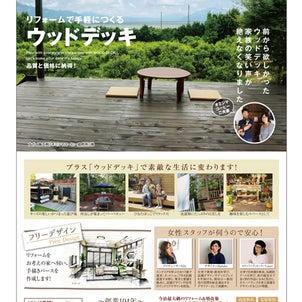 雑誌掲載情報 【今治市・西条市】IS イズ  7月号の画像