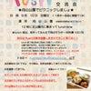 """新しいダウン症サークル""""RusH""""の画像"""