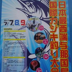 第28回日本最西端与那国島国際カジキ釣り大会の画像