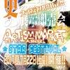 【いよいよ明日開催】ARTiSM MARKET 2017大阪-夏の画像