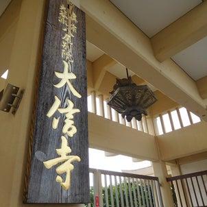 八尾御坊大信寺の画像