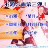 クイズ付き短篇小説『葉月(8月/夏)の花嫁』の画像