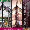 愛知県美術館 ステンドグラス 武藤やよひ展 2017.8/15火〜20日の画像