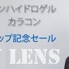 ワンデーカラコン★瞳に優しいシリコンハイドロゲルの画像