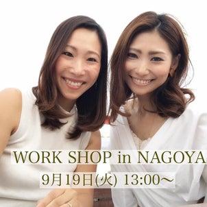 コラボワークショップ名古屋開催!の画像