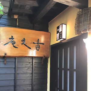 九州熊本秘境白川源泉山荘 竹ふえの画像
