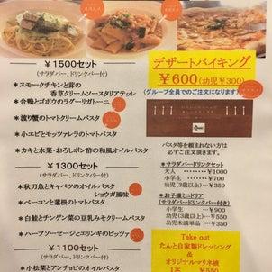 小新南店、メニュー変更!の画像