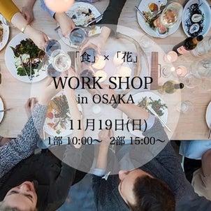 「食」×「花」ワークショップ開催!の画像