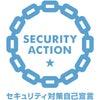 「SECURITY ACTION ロゴマーク」一つ星☆取得しました。の画像
