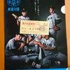 慶早戦チケットの画像