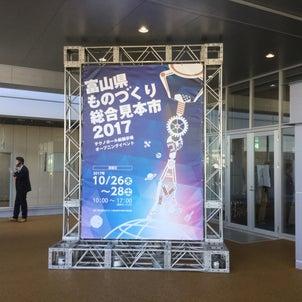 富山県ものづくり総合見本市  1日目の画像