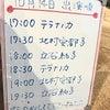 10/14(土) ミューザフリーライブ第2部の画像