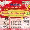 2017☆ミュージックカフェ☆の画像