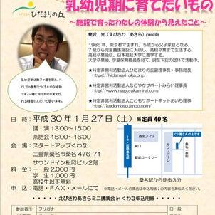 蛯沢光「乳幼児期に育てたいもの」講演会(三重県桑名市)のお知らせの画像