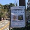 横浜 Art Gallery 山手 二人展の画像