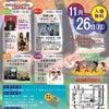 11/26(日):大野城市ふくしフェスティバル2017の画像