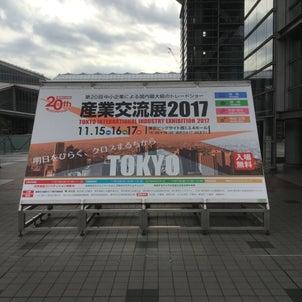 産業交流展2017 初日の画像