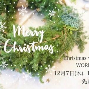 1DAY★クリスマスリースレッスン開催しますの画像