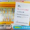 『王様のブランチ』BOOKランキング5位で紹介されました!の画像