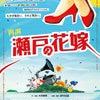 『岩下莉子』舞台「瀬戸の花嫁」 2018年1月31日(水)~2月4日(日) シアターKASSAIの画像