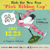 RIDE for NEWGUN『Pink Ribbon Cup』の画像