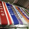 お正月は箱根駅伝を観ます~!の画像