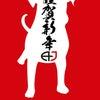 《謹賀新年2018》 平成30年元旦   ACT JP - Groupの画像