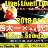 【Live】新春恒例!今西太一山科58LIVE @Live Studio 58の画像