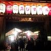 【京都ゑびす神社】残り福の画像