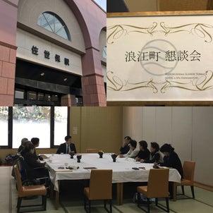 浪江町懇談会・交流会の画像