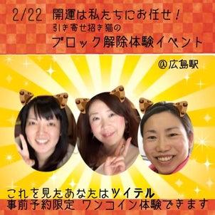 2/22招き猫の日^_^広島駅近くでイベントを開催しますの画像