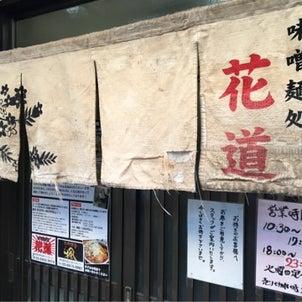 麺処花道の画像