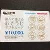 川崎・鶴見でダスキンの選んで使えるおそうじギフトカードを買取します!ギフトカードを即現金化の画像