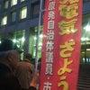 大飯原発再稼働抗議行動!原発ゲート前に呼応して東京支社前でも再稼働反対!!の画像
