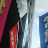 3・11、日本原子力発電株式会社本社前で抗議行動!東海第二原発を動かすな!延長するな!廃炉に!の画像