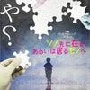 『岩下莉子』舞台『劇団皇帝ケチャップ第7回公演』2018年3月30日~4月1日 浅草九劇の画像