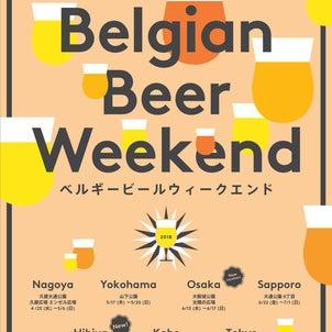 ベルギービール・イベント2018の画像