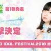 TOKYO IDOL FESTIVAL2018☆第1弾発表があったの巻ヾ(*´∀`*)ノの画像
