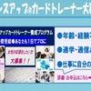 BUT養成3時間集中プログラム☆4月生募集!!の画像