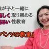 横浜  で 【パンツの教室】 中級講座 を 開催しますの画像