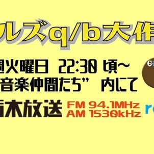 """≪本日22:40頃~≫5/26(火)CRT栃木放送 """"ガールズq/b大作戦+""""の画像"""