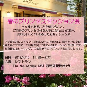 【春のプリンセスセッション会♪】募集開始!の画像