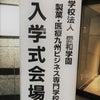 入学式!の画像