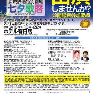 5月5日、7月7日から茨城ラジオ歌暦出演の画像