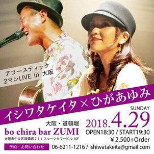 大阪でライブです。の画像